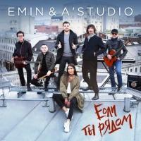 Emin - Если Ты Рядом - Single