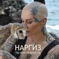 Наргиз - Ты Моя Нежность - Single