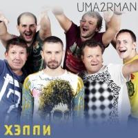 Uma2rman - Хэппи