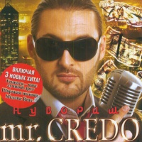 Слушать Mr. Credo - Стаи белых лебедей
