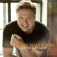 Александр Коган - Сказочный Мир - Single