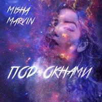 Миша Марвин - Под Окнами