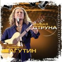 Леонид Агутин - Живая Струна
