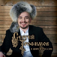 Трофим - Я живу в России