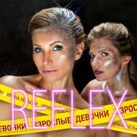 Reflex - Взрослые Девочки