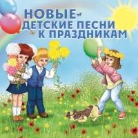 Любаша - Детские Песни