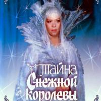 К-Ф Тайна Снежной Королевы - О.К. (Песня Снежной Королевы)