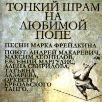 Андрей Макаревич - Тонкий Шрам На Любимой Попе