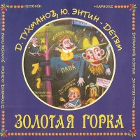 Давид Тухманов - Виноватая Тучка