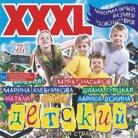 Лариса Долина - XXXL - Детский