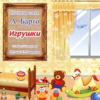 Песни на Стихи Агния Барто - Флажок