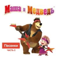 М-Ф Маша и Медведь - Красотка