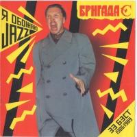 Бригада С - Я Обожаю Jazz /Зэ Бэст/ 1986-1989