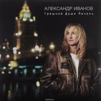 Александр Иванов - Грешной Души Печаль