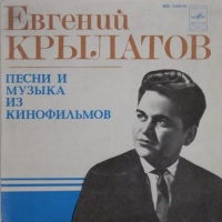 Песни Евгения Крылатова - Путь К Волшебнику