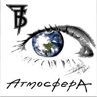 7Б - Атмосфера