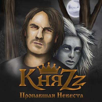 КняZz - Пропавшая Невеста