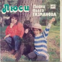 Родион Газманов - Люси. Песни Олега Газманова
