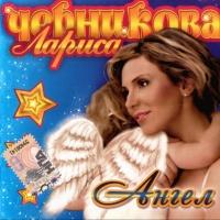 Лариса Черникова - Ангел