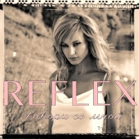 Reflex - Говори Со Мной - Single