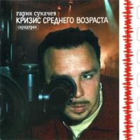 Гарик Сукачев - Знаю Я, Есть Края...