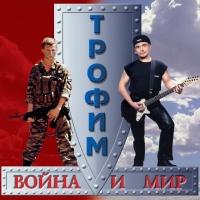 Трофим - Война И Мир