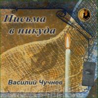 Василий Чучнев - Ах, Какая Зима!