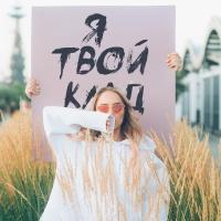 Мари Краймбрери - Я твой клад (Single)