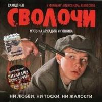 Аркадий Укупник - Сволочи