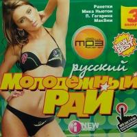 A'Studio - Молодежный Рай. Русский. Выпуск 3