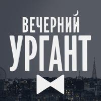 Слушать ВЕЧЕРНИЙ УРГАНТ - Наталья Орейро (Российские города, холодно)