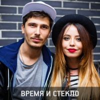 Слушать Время и Стекло - На Стиле (Kolya Funk & Blant rmx)