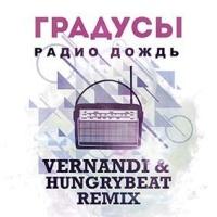 Радио-Дождь (Vernandi & HungryBeat Remix)