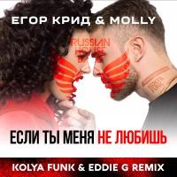 Слушать Егор Крид - Если Ты Меня Не Любишь (Kolya Funk & Eddie G Remix)