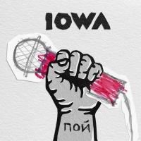 Слушать IOWA - Пой