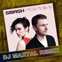 Слушать Моя Мишель - Темные Аллеи (Dj Maxtal Remix)