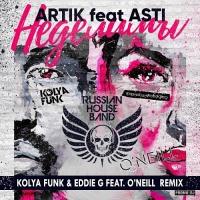 Слушать Artik & Asti - Неделимы (Kolya Funk & Eddie G feat. O'Neill Remix)
