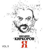 Слушать Филипп Киркоров - Любовь Или Обман