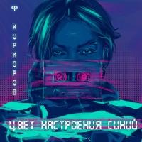 Слушать Филипп Киркоров - Цвет Настроения
