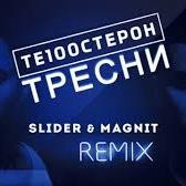 Слушать Тестостерон - Тресни (Slider & Magnit Remix)