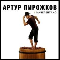 Слушать Артур Пирожков - Челентано