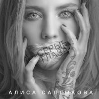 Слушать Алиса Салтыкова - Глаза