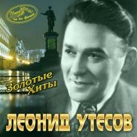 Леонид Утёсов - Мой Сын (У Меня Родился Сын)