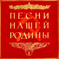 Геннадий Белов - Всегда Со Мной Моя Россия