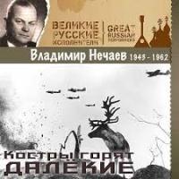 Владимир Нечаев - Далеко, Далеко