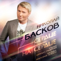 Слушать Николай Басков - Сердце на сердце