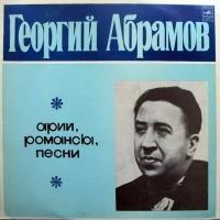 Георгий Абрамов - О чём же ты задумалась
