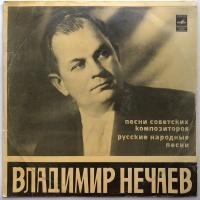 Владимир Нечаев - Когда яблоня цветет