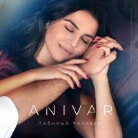 Слушать Anivar - Любимый Человек