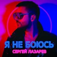 Слушать Сергей Лазарев - Я не боюсь